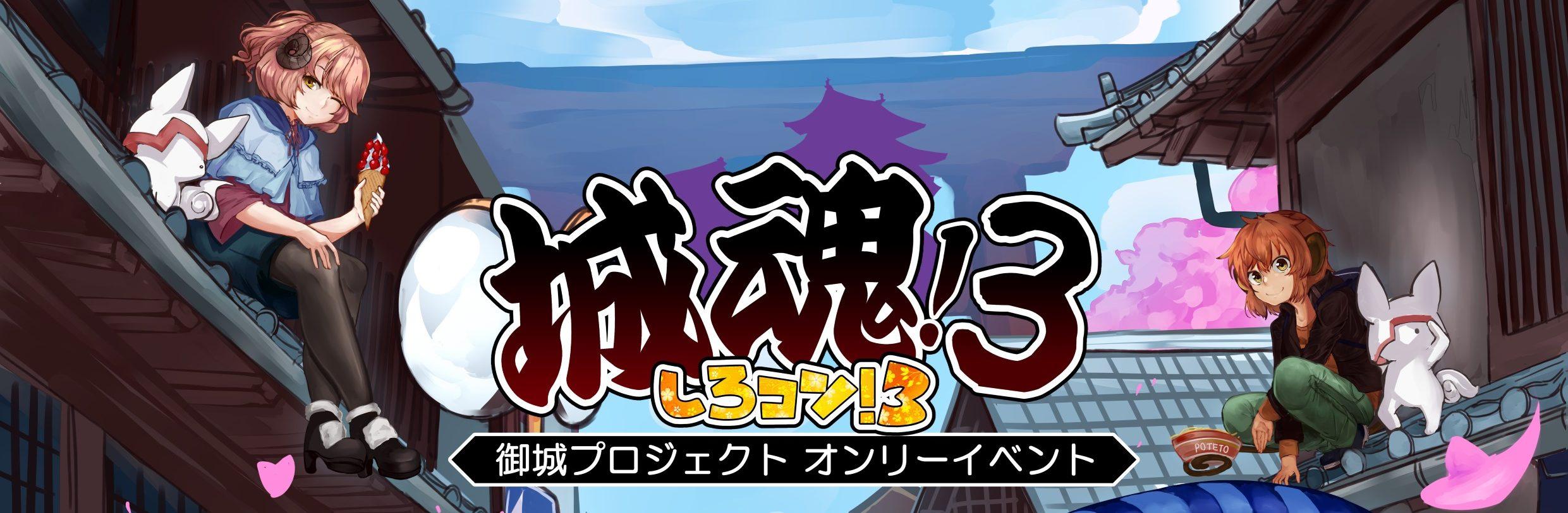 御城プロジェクトオンリー同人誌即売会「城魂!(しろコン!)」